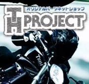 THprojectの主に手作業なBlog