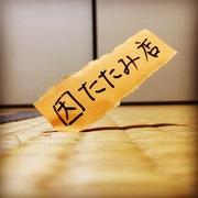 福岡の畳屋さん