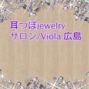 広島/心によりそう耳つぼJewelry Viola