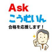 Ask公務員