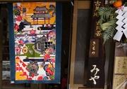 金沢「古民芸みや」の日々