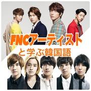 CNBLUE・FTISLANDと韓国語でしゃべりたい!!