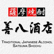 薩摩焼酎 善八酒店のブログ