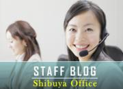 電話秘書スタッフの日常ブログ|渋谷オフィス