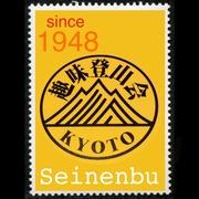 京都趣味登山会 青年部のブログ