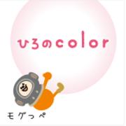 ひろのcolor〜めんこいを楽しむイベント〜