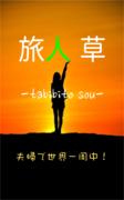 旅人草-tabibitosou-さんのプロフィール