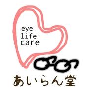 メガネのあいらん堂 blog
