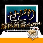 せどり解体新書.com