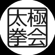 岡山太極拳会さんのプロフィール