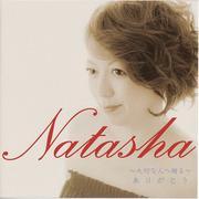シンガー『ナターシャ』のブログ