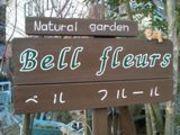 Natural Garden ベル・フルール