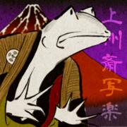 浮世絵漫画 ‐怪日本霊妙絵図‐