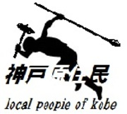 神戸原住民 local people of kobe