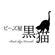 ビーズ屋黒猫 営業日記