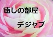 名古屋市のレイキサロン 癒しの部屋デジャブ