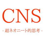 CNS - 超ネオニート的思考 -