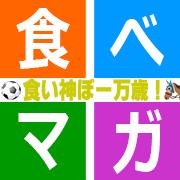 ザ・適当食べ歩きブログ☆食べマガ