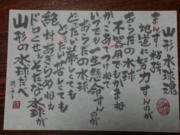 キムジュン Blog 「山形水球魂」