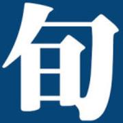 旬感トレンドニュース