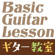 藤沢、町田、ベーシックギターレッスンブログ