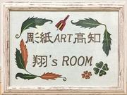 紙とナイフの芸術「彫紙アート」by翔'sROOM
