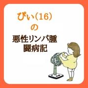 ぴぃの悪性リンパ腫闘病記♩.。