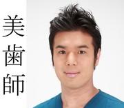 美歯師ブログ 湘南美容歯科横浜院 北川哲太郎