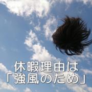 休暇理由は「強風のため」 〜卵巣がん体験記〜