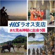 ラオス観光ブログ from H.I.S. LAO
