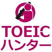 TOEIC ハンター つかめ!TOEIC 900点
