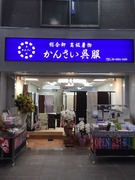 大阪 十三フレンドリー商店街、呉服屋かんさい呉服
