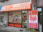 買取王のいる大和屋田無店のブログ