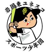 岩国東ユネスコスポーツ少年団