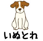 犬のトレーニングなら「いぬとれ」