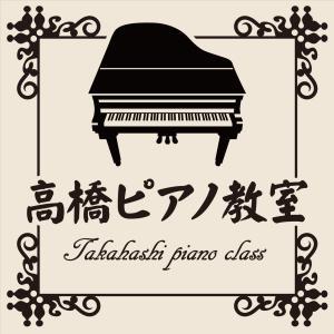 秋田県大仙市大曲のピアノ教室高橋ピアノ教室のブログ