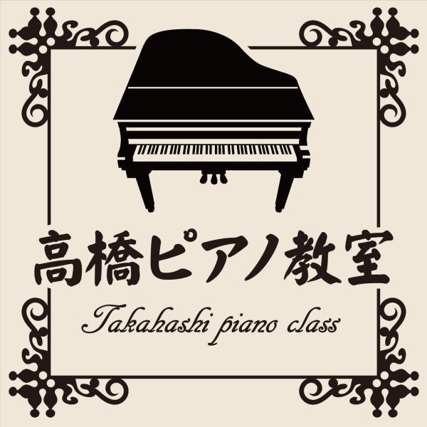 高橋ピアノ教室さんのプロフィール