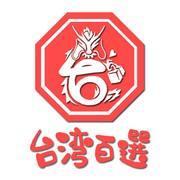 台湾百選|ホクロ取り「ほくろ除去クリーム」