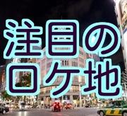 ロケ地Viewers