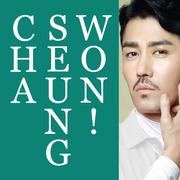 チャ・スンウォン!