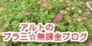 ブラ三☆無課金ブログ