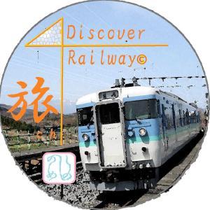 東雲ゆうこの鉄道と旅 -discover-railway.jp-