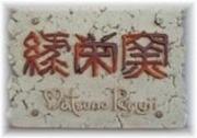 萩焼窯元 緑栄窯