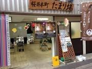桜井市本町通・周辺まちづくり協議会