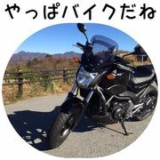 NC750S ツーリング日記 やっぱバイクだね