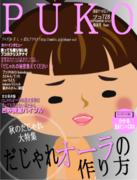 プコ(PUKO)さんのプロフィール