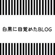 新米ママ*白黒interiorとselfnailとshopping