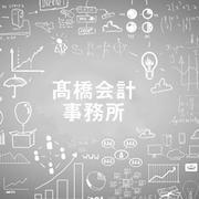 高橋会計ブログ