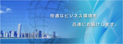 システムサポート札幌