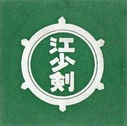 江少剣ブログ